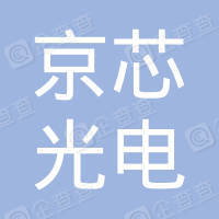 江苏京芯光电科技有限公司