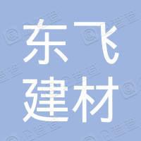 郑州东飞建材有限公司
