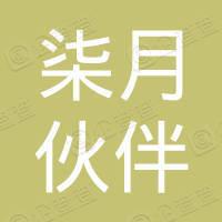 长沙柒月伙伴网络科技有限公司