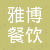 济宁市雅博餐饮管理有限公司
