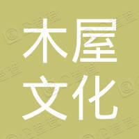 湖南木屋文化教育投资有限公司
