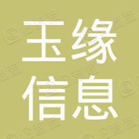 北京玉缘信息咨询中心(有限合伙)