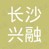 长沙兴融电子商务有限公司