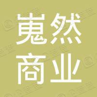 湖南嵬然商业管理有限公司