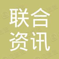河北联合资讯广告有限公司