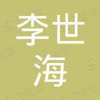 重庆李世海建筑劳务有限公司