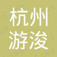 杭州游浚企业管理合伙企业(有限合伙)