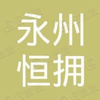 永州市恒拥房地产开发有限公司