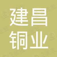 河北建昌铜业集团有限公司