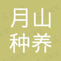 醴陵市月山种养农民专业合作社