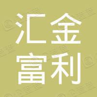 长沙汇金富利信息咨询服务有限公司