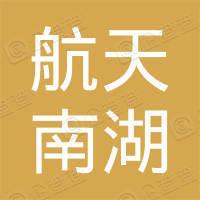 航天南湖电子信息技术股份有限公司