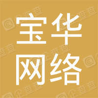 长沙宝华网络科技有限公司