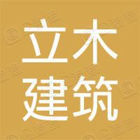 广东立木建筑劳务分包有限公司