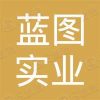 湖南蓝图实业有限公司