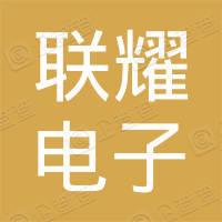 长沙联耀电子科技有限公司
