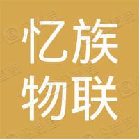 湖南省忆族物联科技有限公司