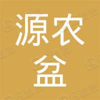 湖南源农盆控股集团有限公司