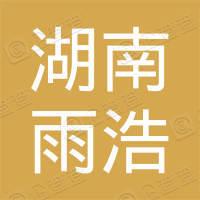 湖南雨浩建筑工程有限公司