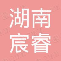 湖南宸睿建设工程有限公司