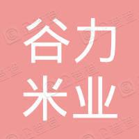 长沙谷力米业有限公司