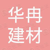 湖南省华冉建材有限公司