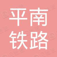 深圳平南铁路有限公司