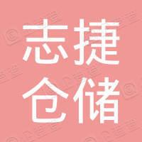 湖州志捷仓储物流设备有限公司