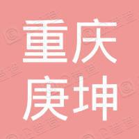 重庆庚坤建筑劳务有限公司