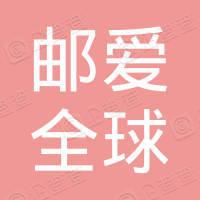 湖南邮爱全球网络科技有限公司