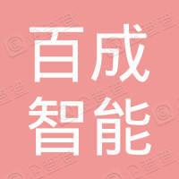 湖南百成智能科技有限公司