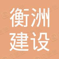 湖南省衡洲建设有限公司长沙县星沙分公司