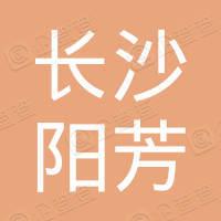 长沙阳芳网络科技有限公司