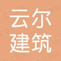 湖南云尔建筑工程有限公司