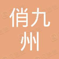 深圳俏九州饮食有限公司国贸分店