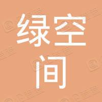 广东绿空间建筑工程有限公司
