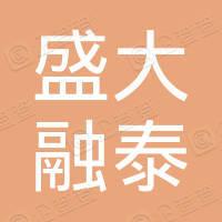 湖南盛大融泰投资管理有限公司