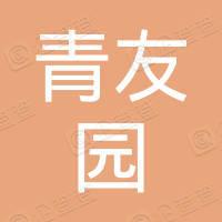 湖南青友园建设工程有限公司