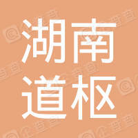 湖南道枢资产管理有限公司