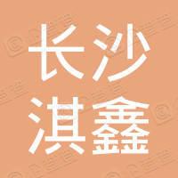长沙淇鑫网络科技有限公司