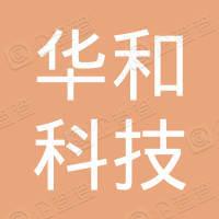湖南华和科技有限公司