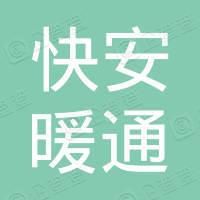 湖南快安暖通技术有限公司