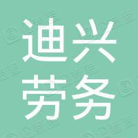 宁乡迪兴劳务有限公司