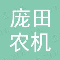 醴陵市庞田农机服务农民专业合作社