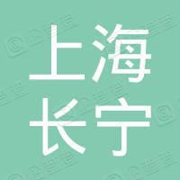 上海长宁豆制品厂有限公司