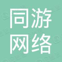 湖南同游网络科技有限公司