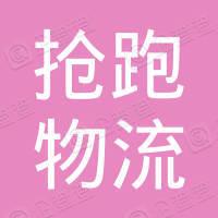 深圳市抢跑物流有限公司
