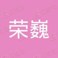 重庆荣巍汽车维修有限公司