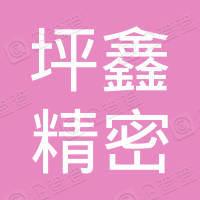 深圳市坪鑫精密金屬科技有限公司