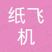 青岛纸飞机教育科技有限公司